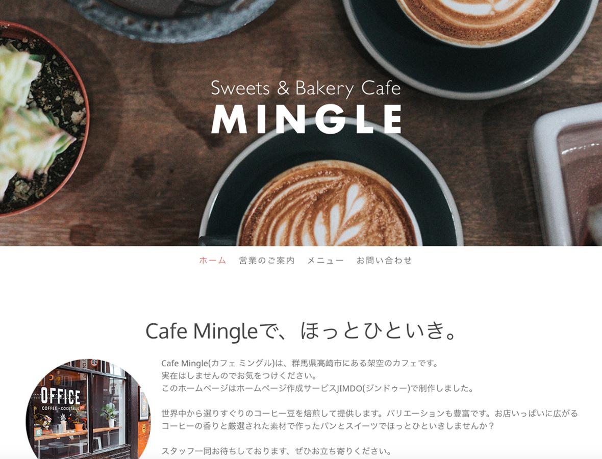 JIMDOを利用してカフェをイメージしたホームページのサンプルを制作しました。