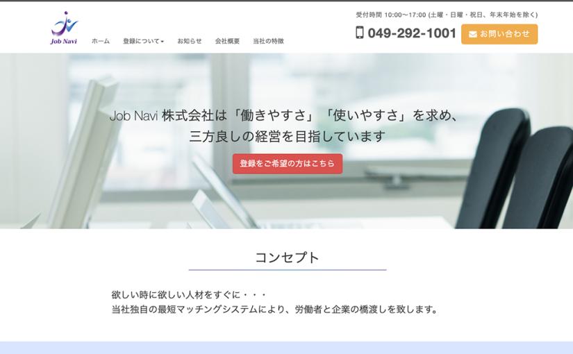 ジョブナビ株式会社WEBサイト