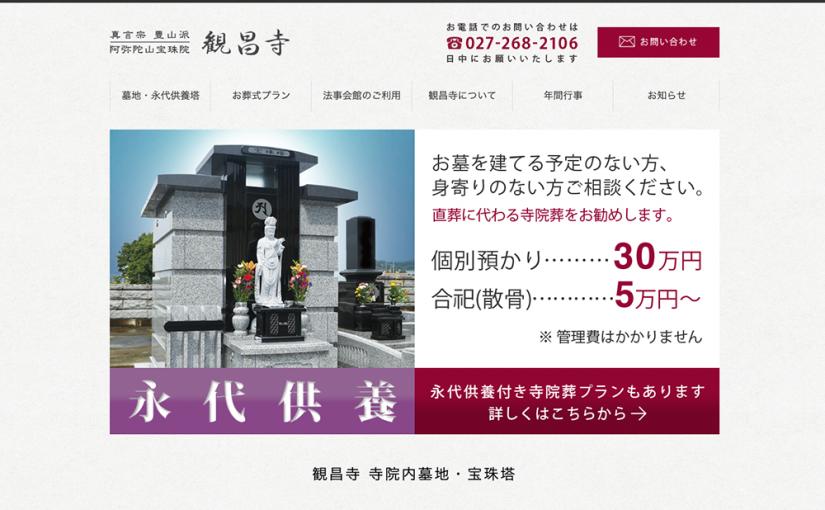 観昌寺 WEBサイト