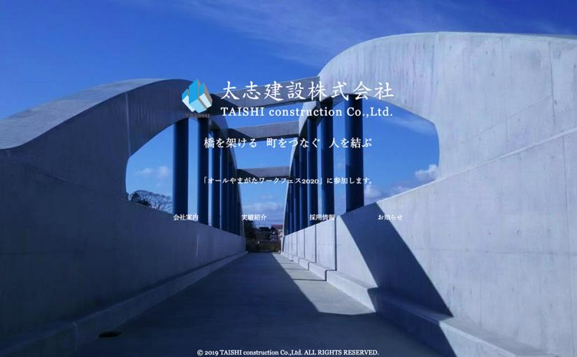 太志建設株式会社 WEBサイト